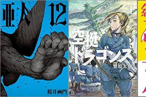 2018年5月7日のKindle発売漫画「亜人 12巻」「空挺ドラゴンズ 4巻」「編プロ☆ガール」