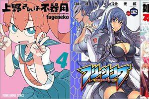 2018年5月29日のKindle発売漫画「上野さんは不器用 4巻」「フリージング 32巻」「姫騎士さんとオーク 3巻」
