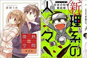 2018年5月31日のKindle発売漫画「微熱空間 2巻」「新理系の人々 すごいぞ! 日本の科学 最前線」「3姉妹と適当夫を観察しています。ときどき、変な隣人も。」