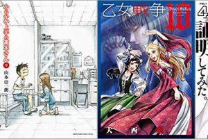 2018年7月12日のKindle発売漫画「からかい上手の高木さん 9巻」「乙女戦争 ディーヴチー・ヴァールカ 10巻」「理系が恋に落ちたので証明してみた。 4巻」