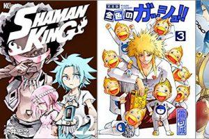2018年8月1日のKindle発売漫画「SHAMAN KING ~シャーマンキング~ KC完結版 22巻」「金色のガッシュ!! 完全版 3巻」「本好きの下剋上~司書になるためには手段を選んでいられません~第一部「本がないなら作ればいい! 7巻」