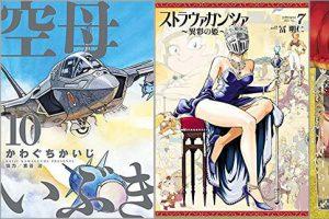 2018年8月10日のKindle発売漫画「空母いぶき 10巻」「ストラヴァガンツァ-異彩の姫- 7巻」「ドラゴン、家を買う。 3巻」