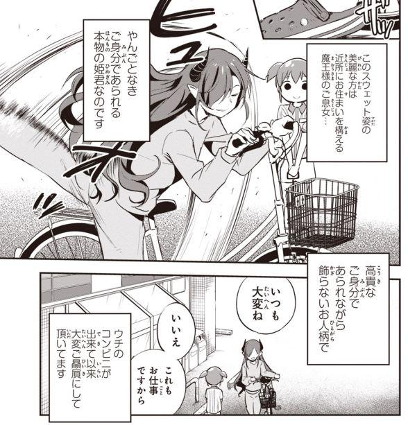 ピヨ子と魔界町の姫さま