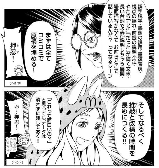 乙女文藝ハッカソン 1巻