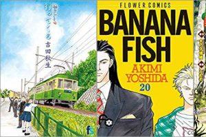 2018年12月14日のKindle発売漫画「海街diary 行ってくる 9巻」「BANANA FISH 20巻」「素材採取家の異世界旅行記 1巻」