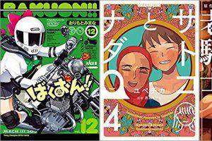 2018年12月20日のKindle発売漫画「ばくおん!! 12巻」「サトコとナダ 4巻」「辺境の老騎士 バルド・ローエン 4巻」
