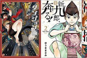 2019年4月12日のKindle発売漫画「ダンジョン飯 7巻」「新九郎、奔る! 2巻」「神達に拾われた男 3巻」