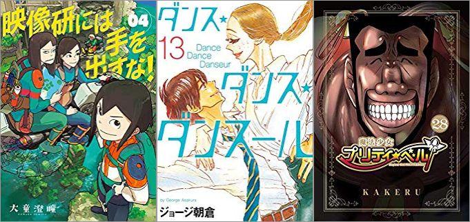 2019年5月10日のKindle発売漫画「映像研には手を出すな! 4巻」「ダンス・ダンス・ダンスール 13巻」「魔法少女プリティ☆ベル 28巻」