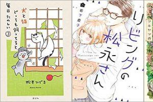 2019年5月13日のKindle発売漫画「犬と猫どっちも飼ってると毎日たのしい 3巻」「リビングの松永さん 6巻」「長閑の庭 7巻」
