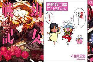2019年5月24日のKindle発売漫画「幼女戦記 14巻」「機動戦士ガンダムさん 17巻」「恋と弾丸 2巻」
