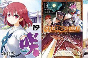 2019年5月25日のKindle発売漫画「咲-Saki- 19巻」「望まぬ不死の冒険者 3巻」「その着せ替え人形は恋をする 3巻」