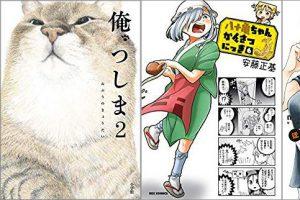 2019年5月27日のKindle発売漫画「俺、つしま 2巻」「八十亀ちゃんかんさつにっき 6巻」「のみじょし 6巻」