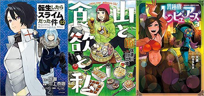 2019年7月9日のKindle発売漫画「転生したらスライムだった件 12巻」「山と食欲と私 10巻」「異種族レビュアーズ 3巻」