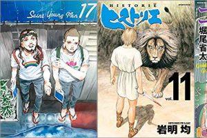 2019年7月23日のKindle発売漫画「聖☆おにいさん 17巻」「ヒストリエ 11巻」「ゴールデンゴールド 6巻」