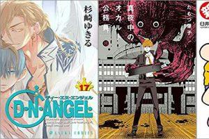 2019年7月24日のKindle発売漫画「D・N・ANGEL 17巻」「真夜中のオカルト公務員 11巻」「新クレヨンしんちゃん 9巻」