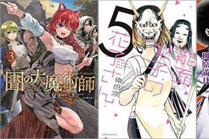 2019年8月7日のKindle発売漫画「図書館の大魔術師 3巻」「能面女子の花子さん 5巻」「軍神ちゃんとよばないで 6巻」