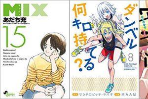2019年8月8日のKindle発売漫画「MIX 15巻」「ダンベル何キロ持てる? 8巻」「やんちゃギャルの安城さん 4巻」