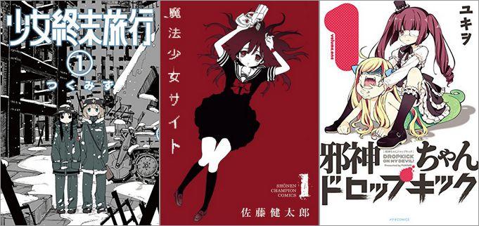 「少女終末旅行 1巻」「魔法少女サイト 1巻」