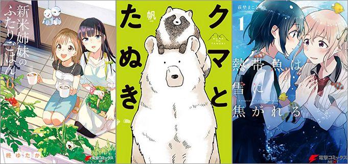2019年8月16日開始のキャンペーン・フェア「電撃コミックフェア 夏の陣」「角川文庫特典付き本フェア」