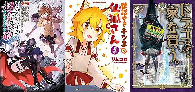 2019年10月10日のKindle発売漫画「とある魔術の禁書目録外伝 とある科学の超電磁砲 15巻」「世話やきキツネの仙狐さ 5巻」「ドラゴン、家を買う 5巻」