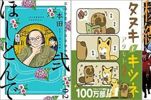 2019年10月15日のKindle発売漫画「ほしとんで 2巻」「タヌキとキツネ 2巻」「不死の稜線 3巻 不死の猟犬」